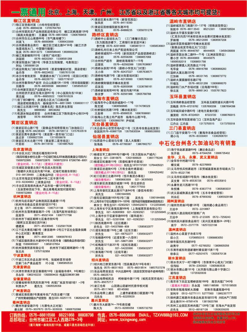 2013年兴旺海鲜大礼包销售地址
